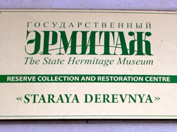 St. Petesburg VIP Tour to the Hermitage Museum STORAGE & Restoration Centre
