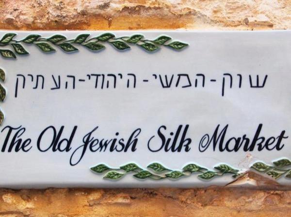 Jewish Malta